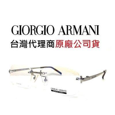 《黑伯爵眼鏡精品》GIORGIO ARMANI 專業商務 TITANIUM 超輕純鈦金屬 銀色無框式 光學鏡架 I11