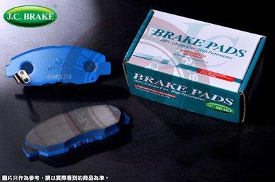 DIP J. C. Brake 凌雲 極限 前 煞車皮 來令片 Toyota 豐田 Corolla 1.3 1.6 83-92 專用 JC Brake