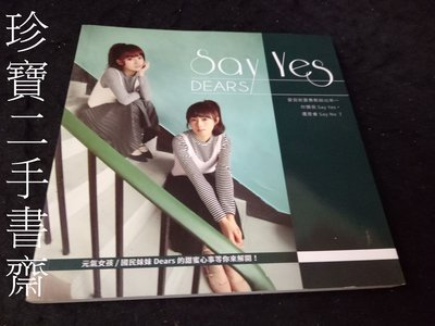 【珍寶二手書齋T6】:Say Yes寫真(無光碟)》水靈文創│9789869265720│簡廷芮