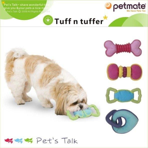 Pet'sTalk~美國Petmate軟硬雙口感系列咬咬玩具-4款