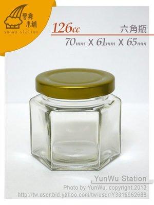 雲舞小舖※【120cc 玻璃六角瓶(罐)】※ 空瓶 醬料罐 玻璃瓶 玻璃罐  醬菜瓶 果醬瓶
