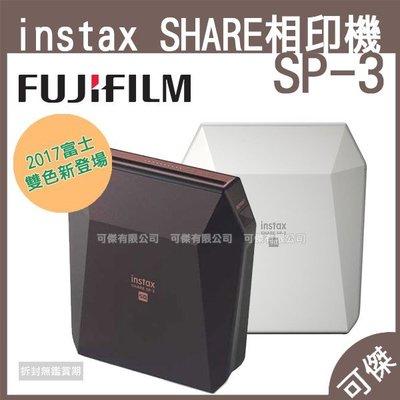 富士 SP-3 相印機 FUJIFILM instax SHARE SP-3  恆昶公司貨 送透明殼+底片+束口袋 免運