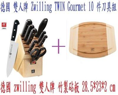 【限期限量特價促銷】德國 雙人牌 Zwilling TWIN Gourmet 10 件刀具組+竹製砧板 28.5*23*
