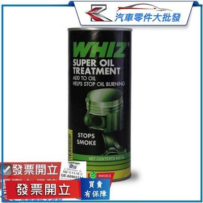【 汽批嚴選 】美國原裝 WHIZ 濃 機油精【麥芽糖 機油精】麥芽膏 機油添加劑 99