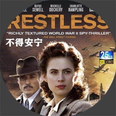 ☆炫彩影視☆藍光電影碟片 不得安寧/永無寧日 Restless (2012)1080p盒裝