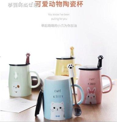 【特惠免運】馬克杯 可愛卡通陶瓷馬克杯帶蓋勺辦公  【創意家居】