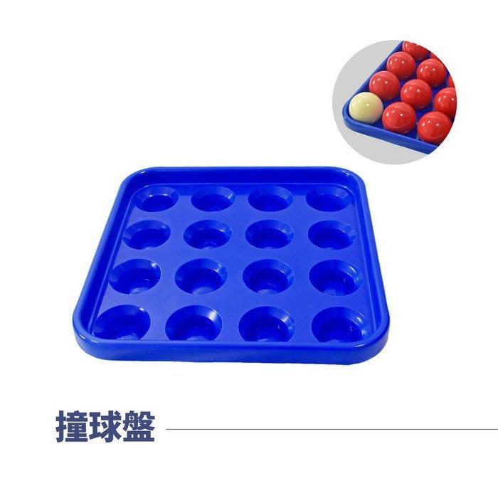 【Treewalker露遊】撞球盤 撞球盒 撞球收納盤 花式撞球盒 5色 16格