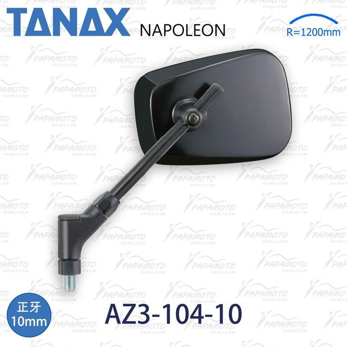 TANAX AZ3-104-10 黑色 方形 後視鏡 後照鏡 10mm (CB1100 CB1300 CB400)