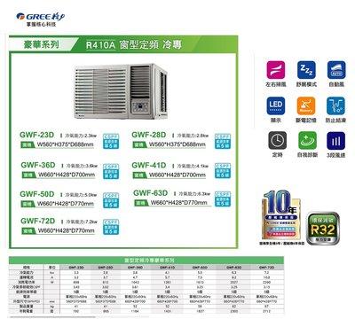 【大高屏冷氣空調家電】格力空調 窗型冷氣 冷專 定頻右吹 5-6坪 3.6kw 《GWF-36D》(空機價) 高雄市