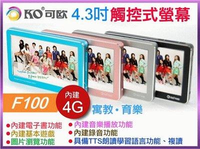 傻瓜批發】KO可歐 F100 4.3吋 內建4G 高清屏 觸控 錄音 圖片瀏覽 電子書 保固一年