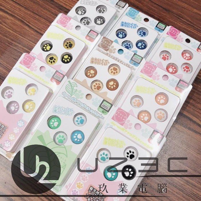【嘉義U23C 含稅附發票】Switch 任天堂 JOY-CON 專用 貓爪 造型 搖桿帽 四入組 顏色如缺隨機出貨