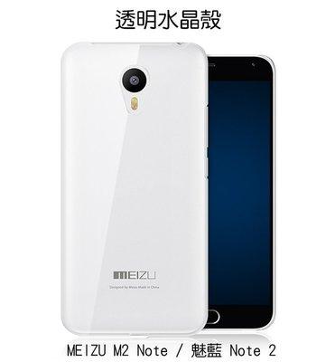 --庫米--MEIZU M2 Note / 魅藍 Note 2 羽翼水晶保護殼 透明保護殼 硬殼 保護套