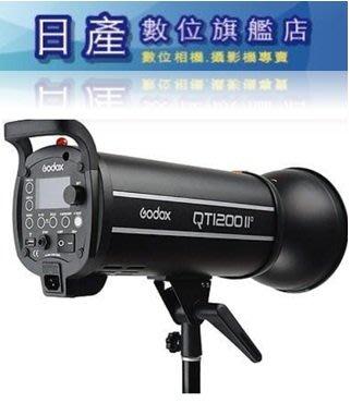 【日產旗艦】Godox 神牛 Quicker QT1200IIM QT1200 II 二代 閃客 棚燈 攝影燈 公司貨