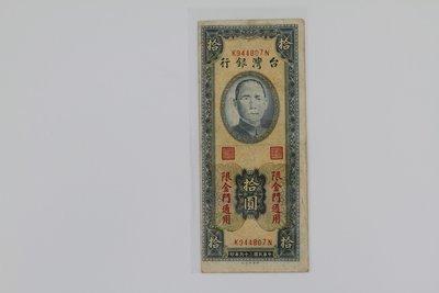 [品相] 民國39年 限金門版拾圓紙鈔 10元