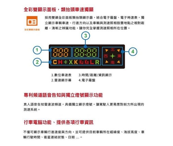 【皓翔】南極星 GPS -858  彩屏 雙顯示 分體 測速器