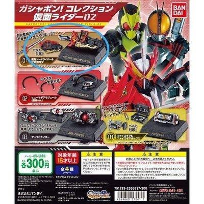 BANDAI 假面騎士 聖刃 變身 道具 02 日版 轉蛋 扭蛋 玩具 模型 特攝 武器