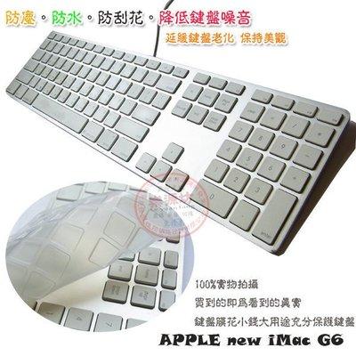 ~金輝~蘋果巧克力 鍵盤膜 台式筆記本電腦 鍵盤保護膜 靜音 防水 桌上型有線鍵盤膜