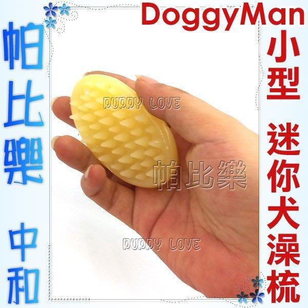 狠~下殺◇帕比樂◇日本Doggyman按摩洗澡兩用梳【HS-72】專為迷你犬及貓設計之澡梳,按摩梳