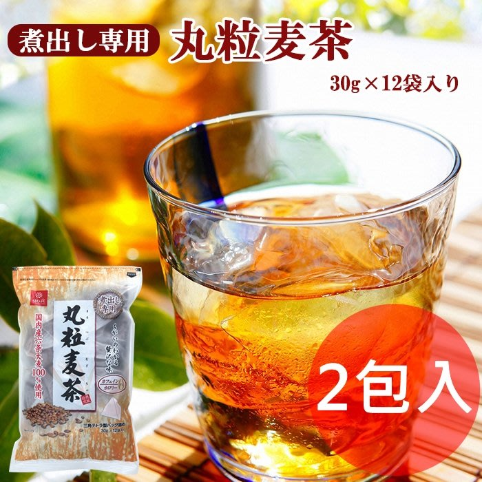 《FOS》日本製 丸粒 麥茶 茶包 30g×30袋(2包入組) 夏天 消暑 養生 健康 飲料 團購 熱銷 2019新款