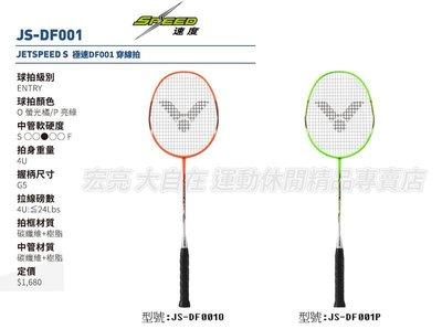 宏亮 含稅附發票 買2支免運 VICTOR 勝利 羽球拍 羽毛球拍 極速 含線拍 JETSPEED JS-DF001