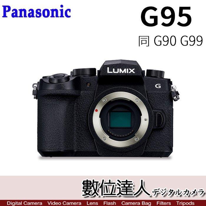 【登錄送原電+32G記憶卡】Panasonic 公司貨 DC-G95 單機身 活動到2019/12/31止