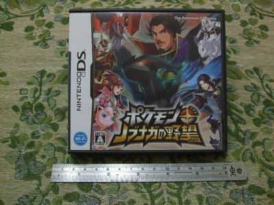 ※ 現貨『懷舊電玩食堂』《正日本原版、盒裝、3DS可玩》【NDS】神奇寶貝 + 信長之野望(另售卡比之星牧場物語太鼓達人