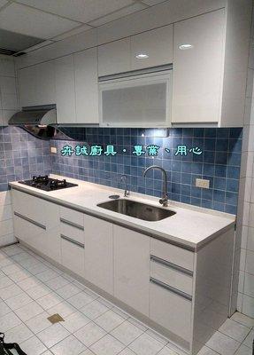 廚具流理台/卉誠廚具/工廠直營~石英石枱面270公分.結晶五面門板 客製化廚具