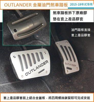 易車汽配 現貨 MITSUBISHI 三菱 OUTLANDER 2015-2021年 免鑽洞 油門踏板 煞車踏板 鋁合金 金屬踏板