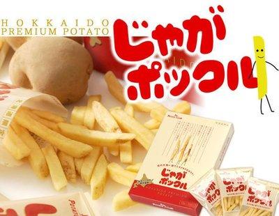 *日式雜貨館* 北海道限定 Calbee 薯條三兄弟 薯條先生 薯塊三姐妹 現貨 日本卡樂比 CALBEE薯條