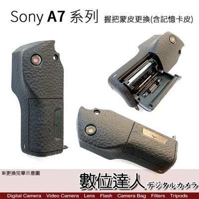 【數位達人相機維修】SONY A7II A7RII A7SII 握把蒙皮更換 (含記憶卡皮)