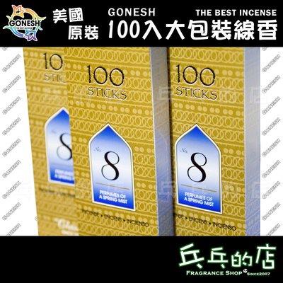 《乓乓的店》美國 Gonesh 8號精油線香 100入大包裝 6號 4號 八號 檀香 100支 家庭號 量販包 潮流店 台北市