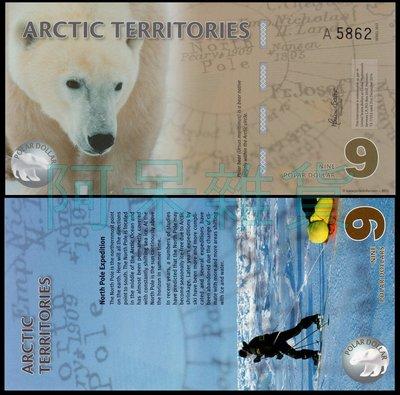 森羅本舖 現貨 實拍 全新 北極熊 塑料鈔 北極 9 元 鈔 海獅 海狗 極地 愛斯基摩 無折 鈔票 商業 紀念鈔 北極