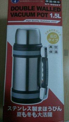 真空保溫瓶 1500ML (附背帶)