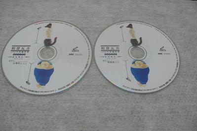 藍色小館31-------相聲瓦舍{4VCD2CD}-單片1000元