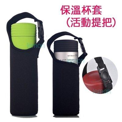 保溫杯套 ~活動提把 水壺 彈性布料 保溫杯 保溫瓶 杯套  適合 膳魔師、象印、虎牌、星巴克、350ml~550ml