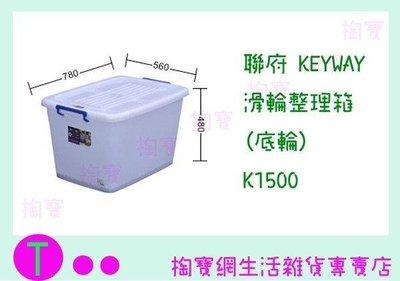 聯府 KEYWAY 滑輪整理箱(底輪)5入 K1500 置物櫃/整理櫃/抽屜櫃 (箱入可議價)