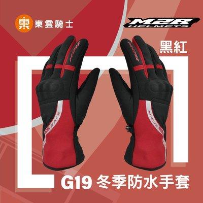 M2R 東雲騎士 G19 冬季防水手套 黑紅 可觸控 防風 防寒 防摔 防水手套 長版 手套 關節護殼 機車手套