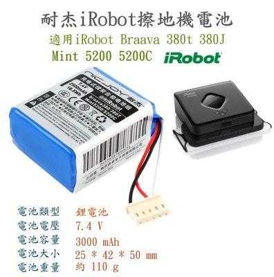 iRobot Braava 380T 380J Mint 5200 擦地機專用高品質副廠電池