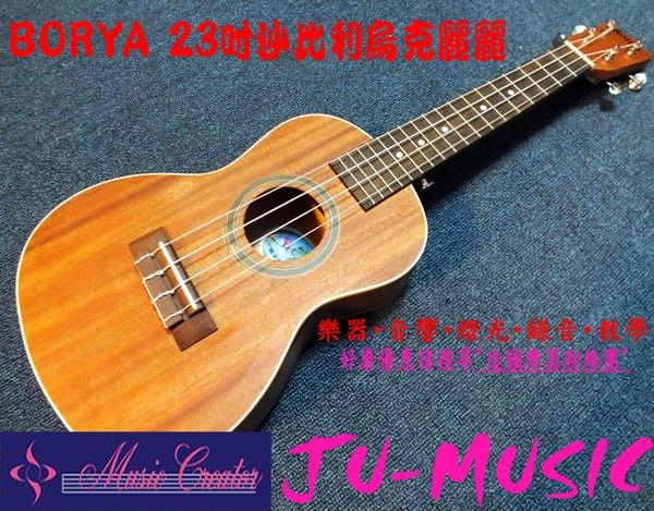 造韻樂器音響- JU-MUSIC - 台灣知名品牌 BOR YA 沙比利 烏克麗麗 熱銷款 23吋 調音器、教學