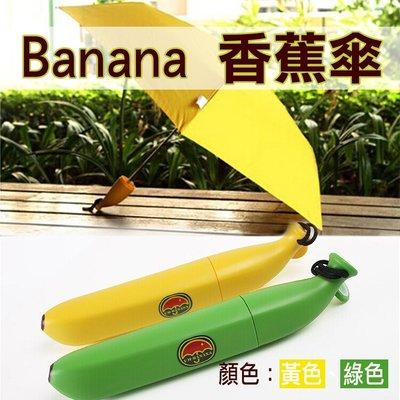 御彩數位@Banana 香蕉傘- 6骨傘-綠色 直徑約90cm 一般手開式 輕量適合小朋友兒童雨傘 有趣可愛亮麗繽紛