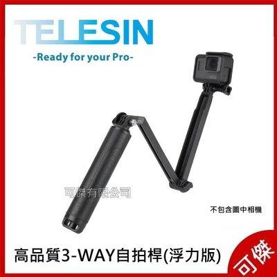TELESIN 漂浮棒 高品質 3-WAY 三折 自拍桿 (浮力版) HERO 6 5 7  可傑