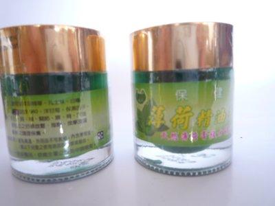薄荷膏-抹草青草膏-香茅膏-一條根青草膏-一條根辣椒膏