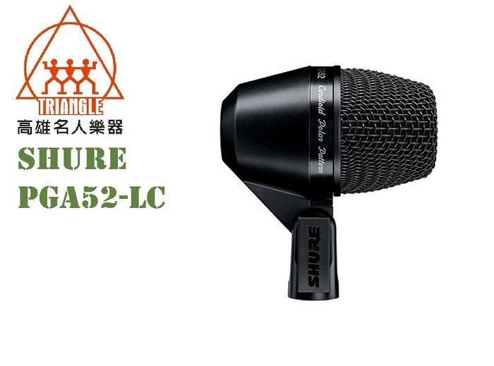 【名人樂器】Shure PGA52-LC 高性能心型動圈式 大鼓收 音麥克風 PGA52
