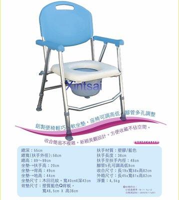 便器椅(便盆椅) 可收折鋁合金馬桶椅 洗澡椅 (藍色)椅墊可掀款