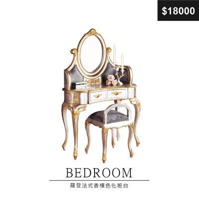 【祐成傢俱】#109-4 羅登法式香檳色化粧台