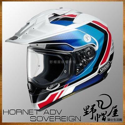 《野帽屋》日本 SHOEI 2017 新款 HORNET ADV 越野帽 鳥帽。SOVEREIGN TC-10