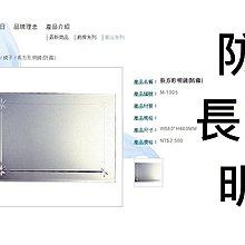 【BS】M-1005防霧長方形明鏡化妝鏡鏡櫃 -百貨專櫃熱賣中-現金更優惠