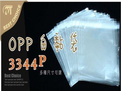 含稅【OPP自粘袋 3344P】牛仔褲.多件夏衣.包包-有多種尺寸自黏袋.包裝材料