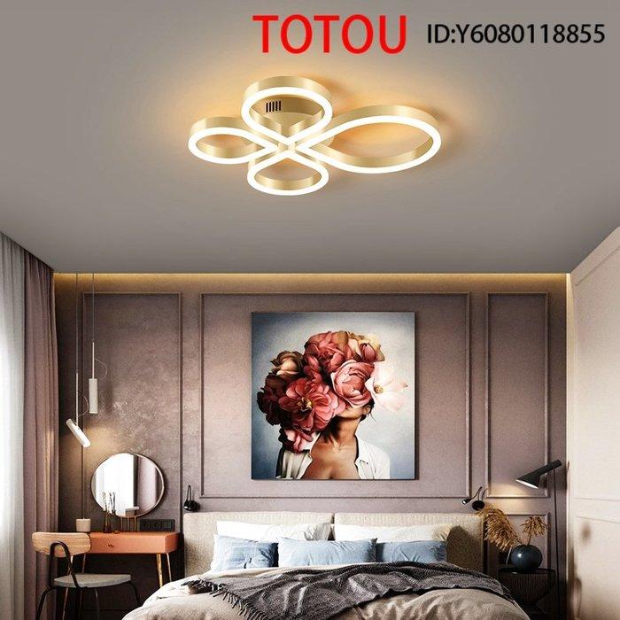 燈具 北歐臥室燈輕奢金色房間燈簡約現代時尚創意個性兒童房 TOTOU