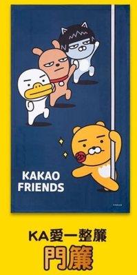 【堆堆樂】╭☆現貨 速寄++KAKAO FRIENDS有愛最KA愛++ 全家kakao 門簾